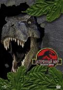Смотреть фильм Парк Юрского периода 2: Затерянный мир онлайн на KinoPod.ru платно