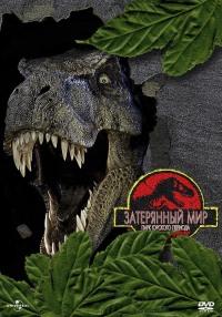 Смотреть Парк Юрского периода 2: Затерянный мир онлайн на Кинопод бесплатно