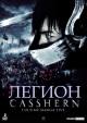 Смотреть фильм Легион онлайн на Кинопод бесплатно