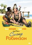 Смотреть фильм Синьор Робинзон онлайн на Кинопод бесплатно
