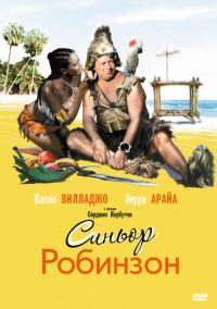 Смотреть Синьор Робинзон онлайн на Кинопод бесплатно