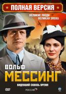 Смотреть фильм Вольф Мессинг: Видевший сквозь время онлайн на KinoPod.ru бесплатно