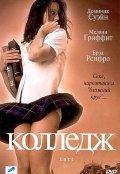 Смотреть Колледж онлайн на KinoPod.ru бесплатно