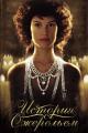 Смотреть фильм История с ожерельем онлайн на Кинопод бесплатно