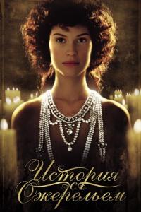 Смотреть История с ожерельем онлайн на Кинопод бесплатно