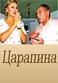 Смотреть Царапина онлайн на Кинопод бесплатно