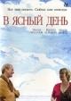 Смотреть фильм В ясный день онлайн на Кинопод бесплатно