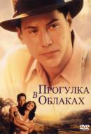Смотреть фильм Прогулка в облаках онлайн на KinoPod.ru платно
