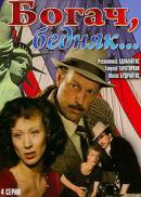 Смотреть фильм Богач, бедняк... онлайн на KinoPod.ru бесплатно