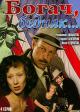 Смотреть фильм Богач, бедняк... онлайн на Кинопод бесплатно