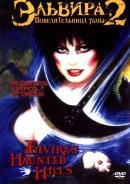 Смотреть фильм Эльвира: Повелительница тьмы 2 онлайн на Кинопод бесплатно