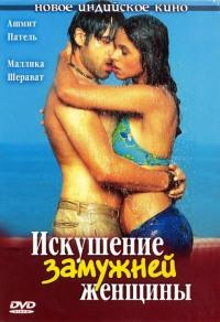 Смотреть Искушение замужней женщины онлайн на KinoPod.ru бесплатно