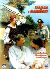 Смотреть Свадьба в Малиновке онлайн на KinoPod.ru бесплатно