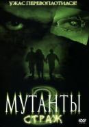Смотреть фильм Мутанты 3: Страж онлайн на Кинопод бесплатно