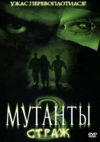 Смотреть Мутанты 3: Страж онлайн на Кинопод бесплатно