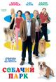 Смотреть фильм Собачий парк онлайн на Кинопод бесплатно