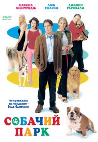 Смотреть Собачий парк онлайн на Кинопод бесплатно