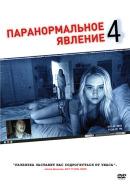 Смотреть фильм Паранормальное явление 4 онлайн на Кинопод бесплатно