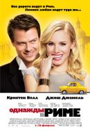 Смотреть фильм Однажды в Риме онлайн на Кинопод бесплатно
