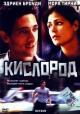 Смотреть фильм Кислород онлайн на Кинопод бесплатно
