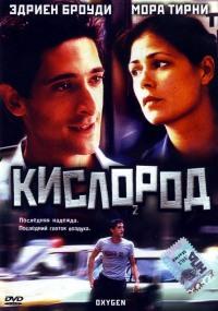 Смотреть Кислород онлайн на Кинопод бесплатно