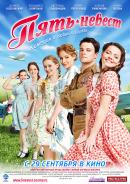 Смотреть фильм Пять невест онлайн на KinoPod.ru бесплатно