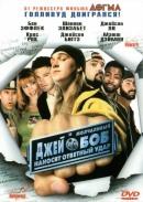 Смотреть фильм Джей и молчаливый Боб наносят ответный удар онлайн на Кинопод бесплатно