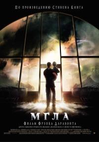Смотреть Мгла онлайн на Кинопод бесплатно