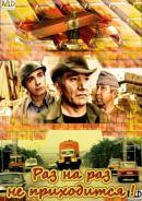 Смотреть фильм Раз на раз не приходится онлайн на KinoPod.ru бесплатно