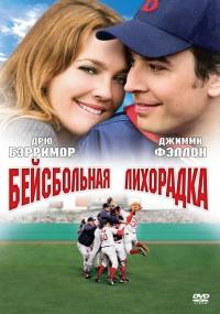 Смотреть Бейсбольная лихорадка онлайн на Кинопод бесплатно