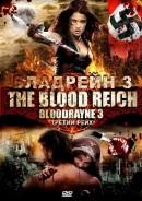 Смотреть фильм Бладрейн 3 онлайн на Кинопод бесплатно