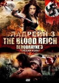 Смотреть Бладрейн 3 онлайн на Кинопод бесплатно