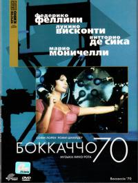Смотреть Боккаччо 70 онлайн на Кинопод бесплатно