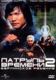 Смотреть фильм Патруль времени 2: Берлинское решение онлайн на Кинопод бесплатно