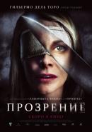 Смотреть фильм Прозрение онлайн на KinoPod.ru платно