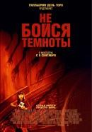 Смотреть фильм Не бойся темноты онлайн на Кинопод бесплатно