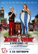 Смотреть фильм Астерикс и Обеликс в Британии онлайн на KinoPod.ru бесплатно