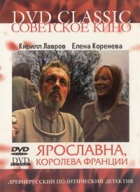 Смотреть Ярославна, королева Франции онлайн на Кинопод бесплатно