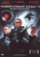 Смотреть фильм Универсальный солдат 3: Возрождение онлайн на Кинопод бесплатно