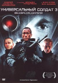 Смотреть Универсальный солдат 3: Возрождение онлайн на Кинопод бесплатно