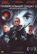 Смотреть фильм Универсальный солдат 3: Возрождение онлайн на KinoPod.ru бесплатно