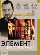 Смотреть фильм Элемент преступления онлайн на Кинопод бесплатно