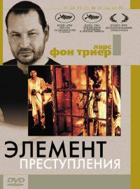 Смотреть Элемент преступления онлайн на Кинопод бесплатно