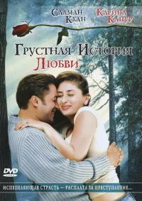 Смотреть Грустная история любви онлайн на Кинопод бесплатно