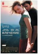 Смотреть фильм Влечение онлайн на Кинопод бесплатно