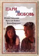 Смотреть фильм Пари на любовь онлайн на KinoPod.ru бесплатно