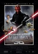 Смотреть фильм Звездные войны: Эпизод 1 – Скрытая угроза онлайн на Кинопод бесплатно