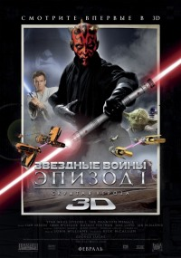 Смотреть Звездные войны: Эпизод 1 – Скрытая угроза онлайн на Кинопод бесплатно