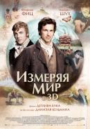 Смотреть фильм Измеряя мир онлайн на KinoPod.ru платно