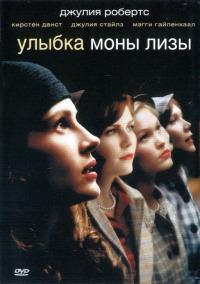 Смотреть Улыбка Моны Лизы онлайн на Кинопод бесплатно